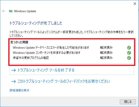 Windows Updateの更新プログラムの修復の終了後の画面