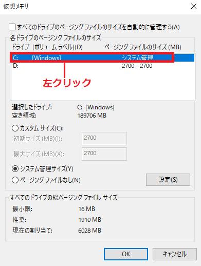 Cドライブの仮想メモリ(ページファイル)を無効するため、Cドライブを左クリック
