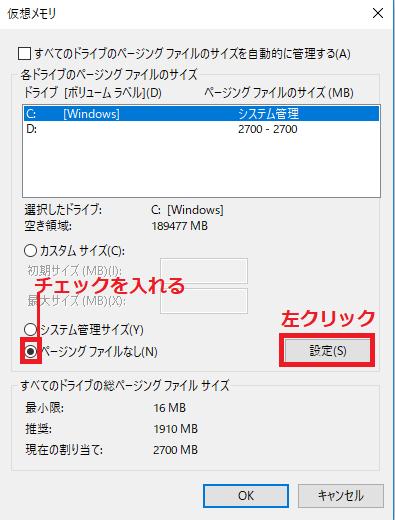 ページングファイルなしにチェックを入れて設定ボタンを左クリック