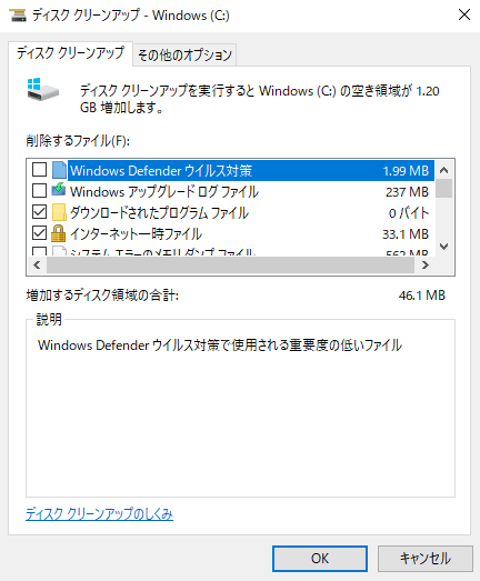 システムファイルのクリーンアップの画面が立ち上がる