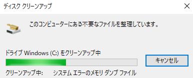システムファイルのクリーンアップが始まるので待つ