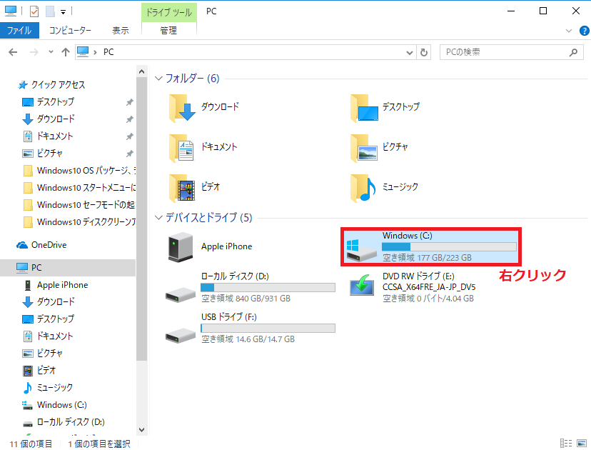 システムファイルのクリーンアップをしたい記憶装置を選び、右クリック。