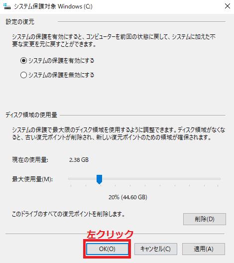 OKボタンを左クリックしてシャドウコピーの設定は完了