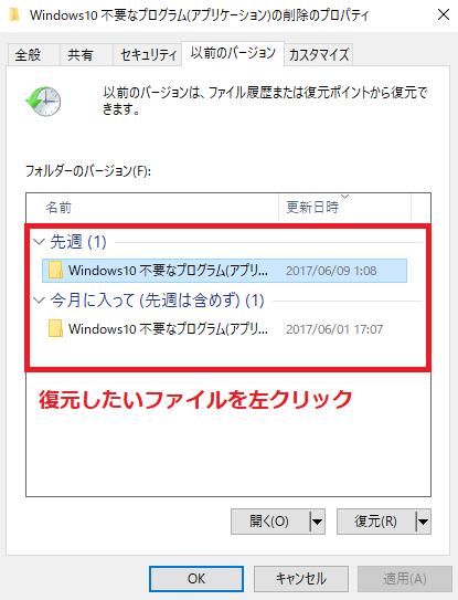 復元したいファイルを左クリックで選択