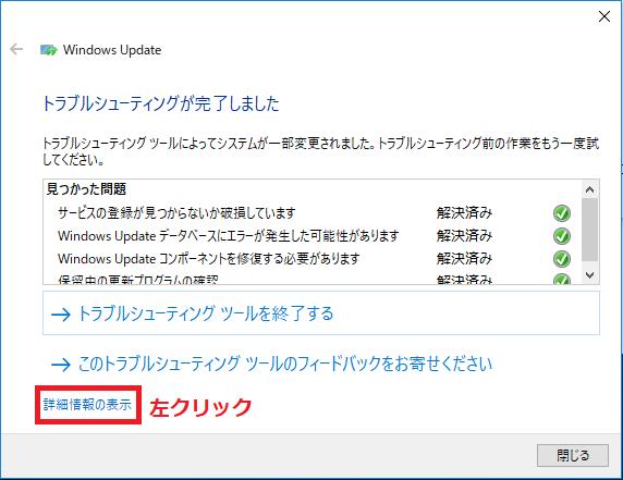 Windows Updateの更新プログラムの修復の内容を見たければ、詳細情報の表示を左クリック