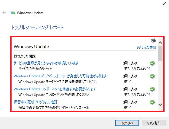 Windows Updateの更新プログラムの修復の詳細結果が、表示される