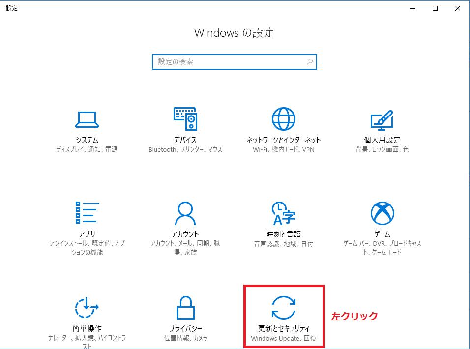 更新とセキュリティを左クリック