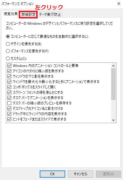 詳細設定のタブを左クリック