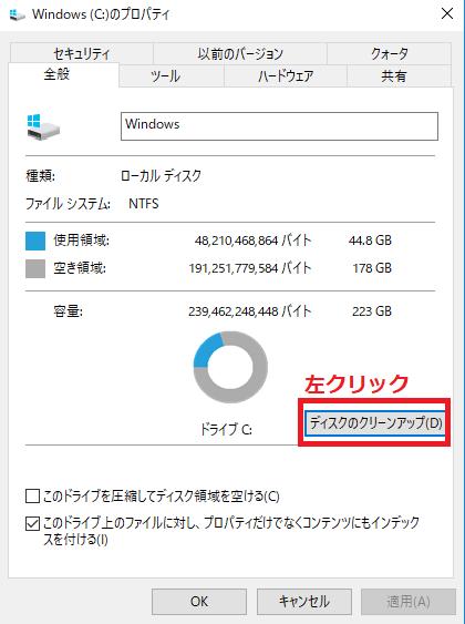 ディスククリーンアップを左クリック