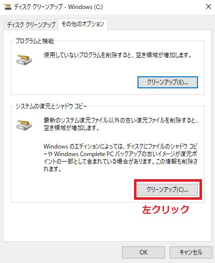 システムの復元とシャドウコピーの項目にあるクリーンアップを左クリック