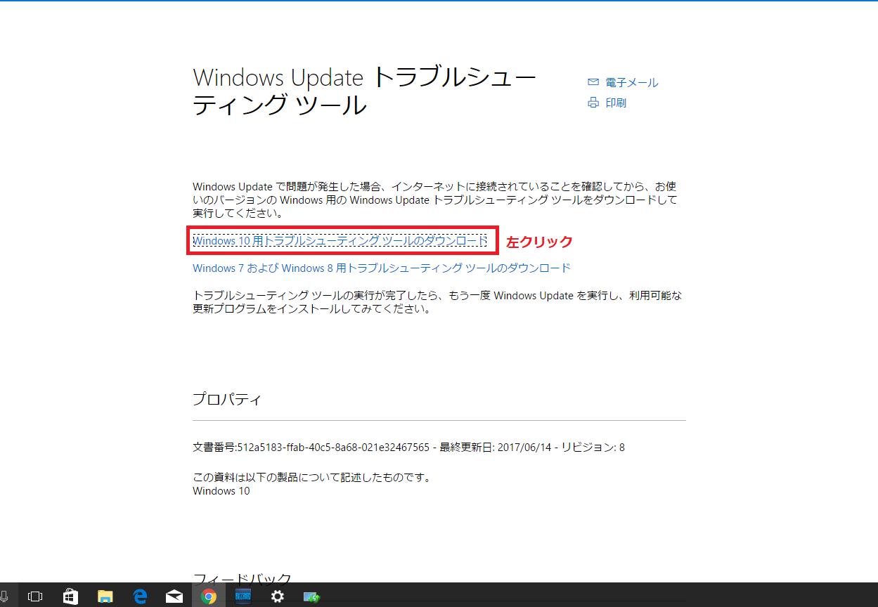 MicrosoftのHPに行きWindows10のトラブルシューティングツールを左クリック