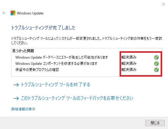 解決済みと表示されれば、Windows Updateの更新プログラムの問題は解決できたことになる