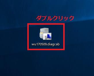 wu170509のファイルをダブルクリック