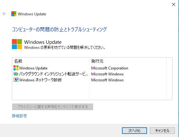 Microsoftは管理者としてトラブルシューティングツールを実行することを薦めているので、詳細設定を左クリック