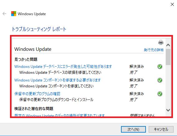 Windows Updateの更新プログラムの修復の内容が表示される
