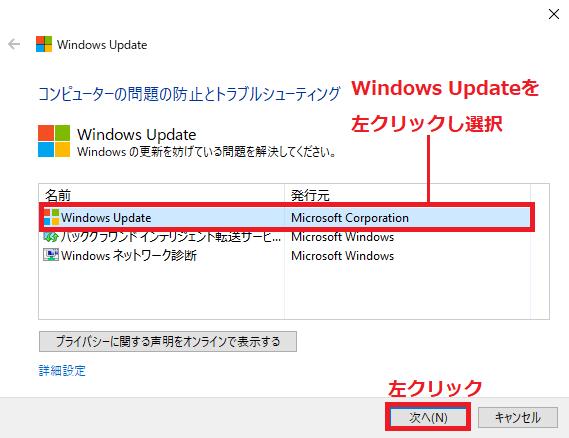 Windows Updateを左クリックで選び、次へボタンを左クリック