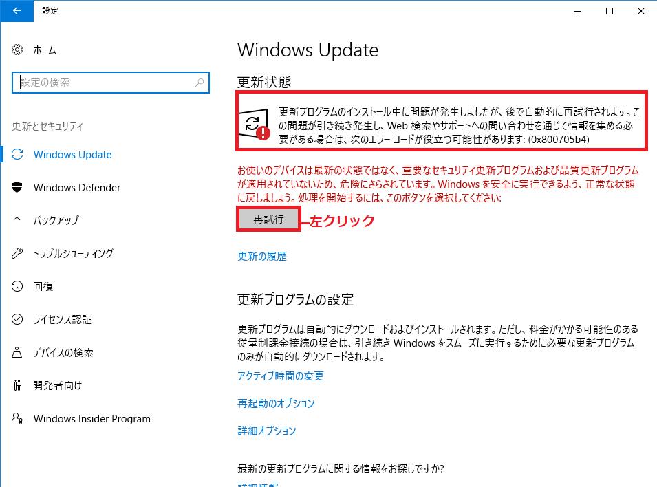 更新プログラムのインストール中に問題があった場合は、再試行のボタンを左クリック