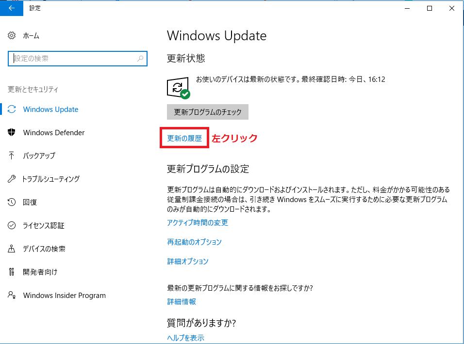 Windows Updateの画面になるので更新の履歴を左クリック