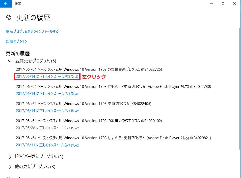 更新プログラムの内容を確認する場合は、「2017/6/14に正しくインストールされました」の青色の文字を左クリック