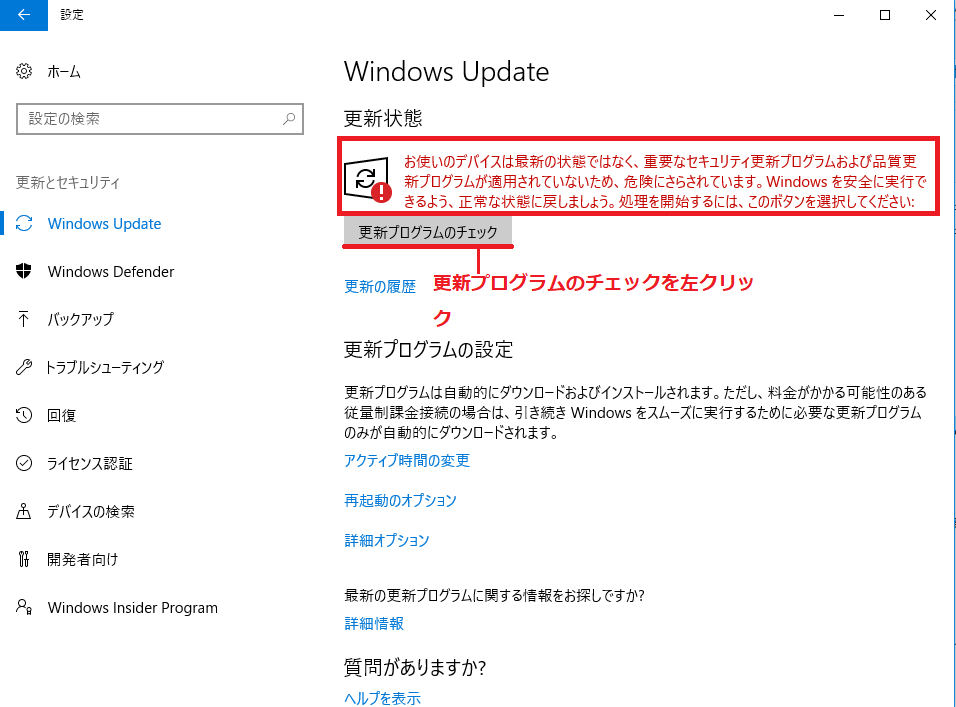更新プログラムのチェックのボタンを左クリック