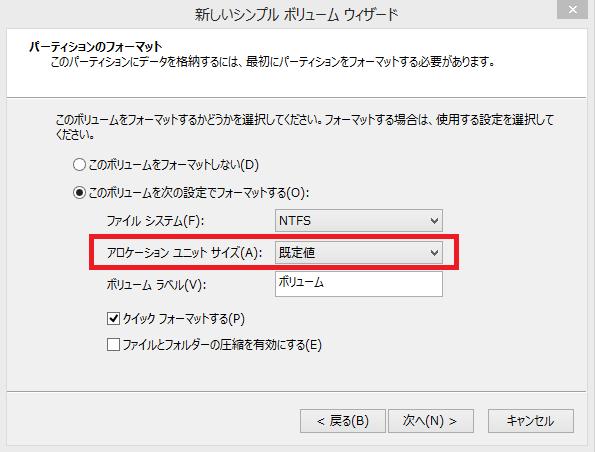 HDDのフォーマットの画面