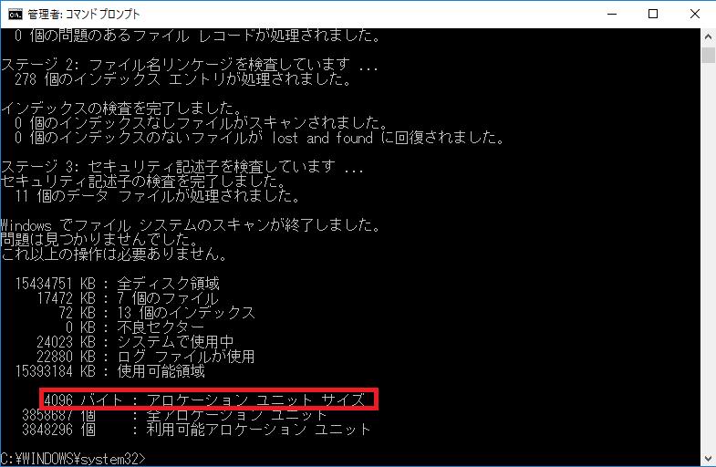 NTFSの場合のアロケーションサイズの確認する項目