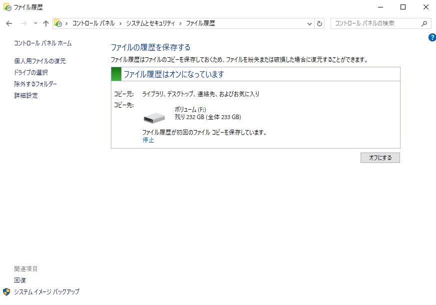 ファイル履歴の画面