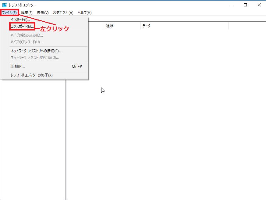 上のタブにある「ファイル」を左クリックし「エクスポート」を左クリックする。