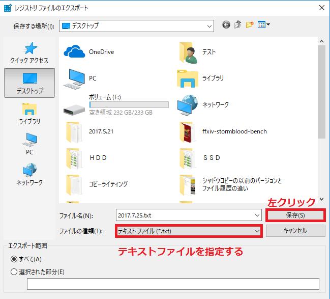 ファイルの種類をテキストファイルに指定し「保存」ボタンを左クリック。