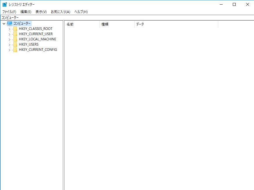 レジストリエディターの画面が開く。