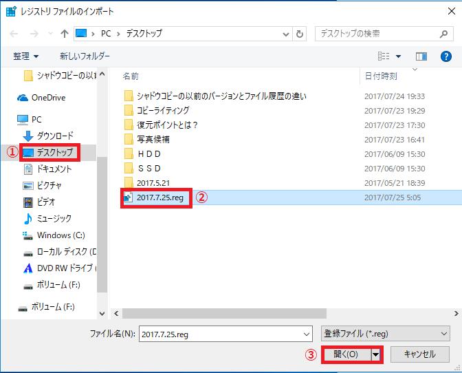 レジストリファイルを開く画面の説明。