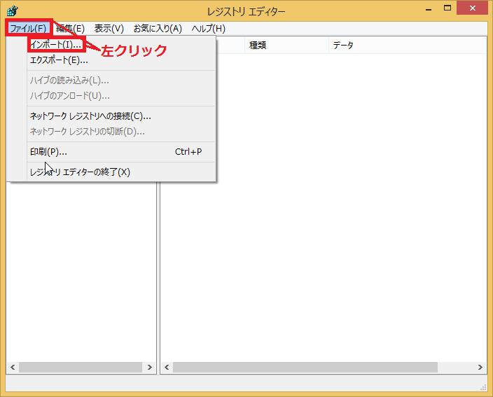 上のタブの「ファイル」を左クリック後「インポート」を左クリック。