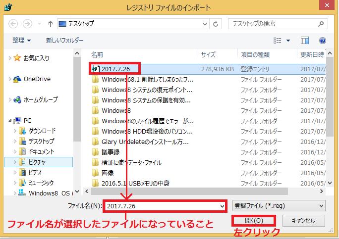 復元するレジストリファイルを選択後、ファイル名が復元したいファイルになっている事を確認し「開く」ボタンを左クリック。