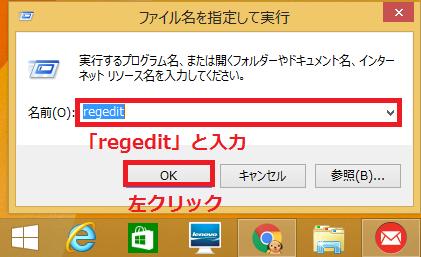 検索ボックスの中に「regedit」と入力し「OK」ボタンを左クリック。