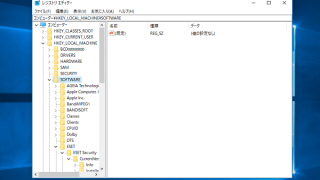 超簡単!Windows10 レジストリのバックアップと復元方法