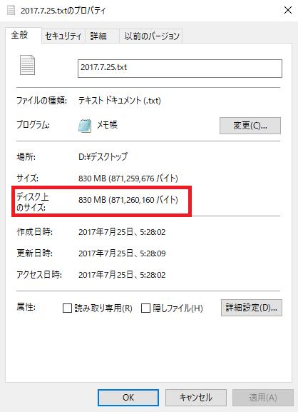 コンピューター全体のレジストキーの容量が830MBもある。