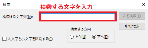 キーボードの左下にある「Ctrlキー」を押しながら「Fキー」を押し、検索ボックスを開く。
