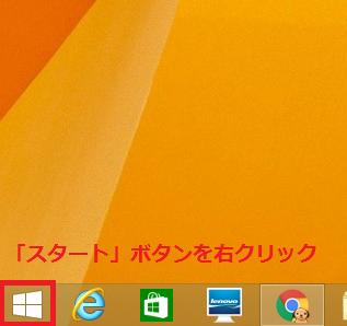 Windows8/8.1のパソコンでレジストリエディターを起動するため、スタートボタンを右クリック。