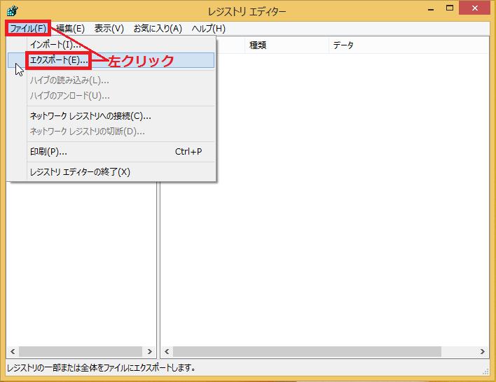 上のタブにある「ファイル」を左クリックし「エクスポート」を左クリック。