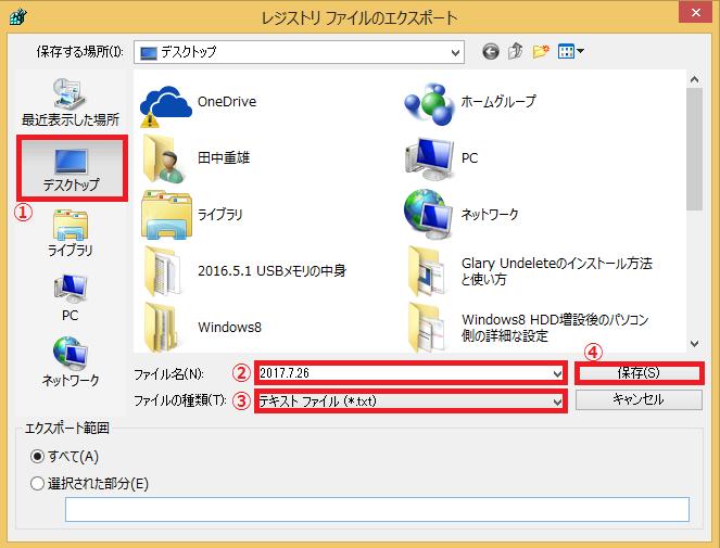 保存先を決める。ファイルの種類は「テキストファイル」を選択する。