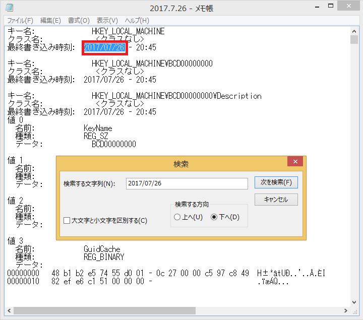 テキストファイルに検索した文字の背景が青く反転され、確認する事が出来る。