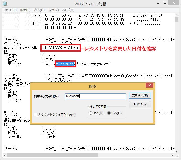 検索した文字の背景が青色に反転されるので、日付を確認する。