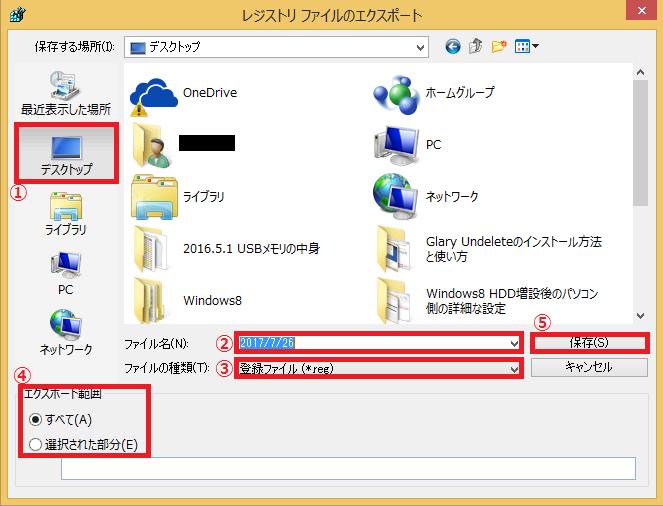レジストリの保存先やファイルの種類の説明。