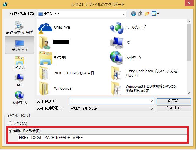 レジストリファイルを保存する際の「エクスポート範囲」の説明その2