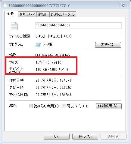 1Bのメモ帳のファイルはサイズが1バイトだがディスク上のサイズは4096バイトとなっている