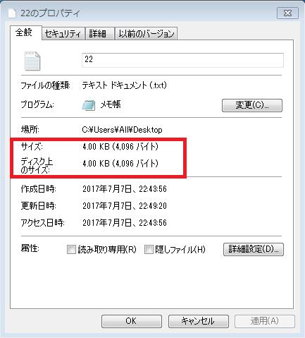 4096Bのメモ帳のファイルではサイズは4096Bでディスク上のサイズは4096バイトとなっている。