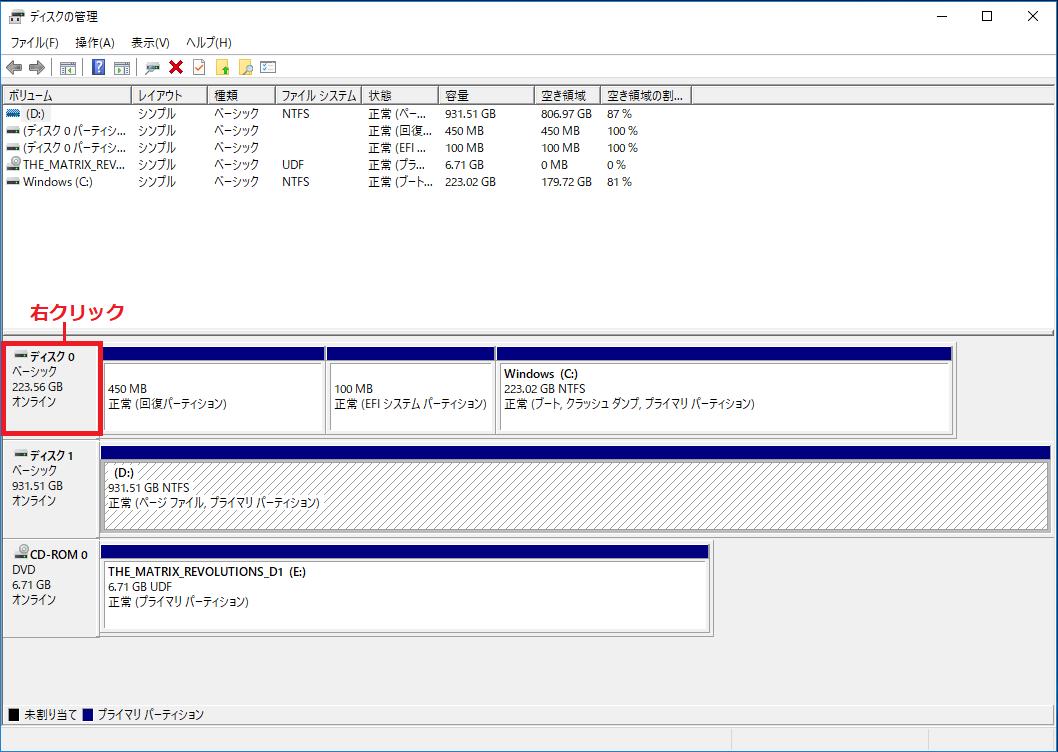 MBR形式なのかGPT形式なのか確認したい場合は、確認したいHDD・SSDを左クリック