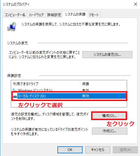 システムの保護を無効から有効にするには、ドライブを左クリックで選択し構成ボタンを左クリック。