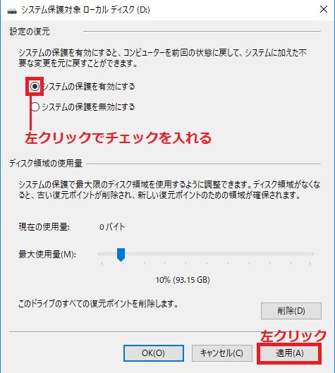 システムの保護を有効にするを左クリックでチェックを入れる。