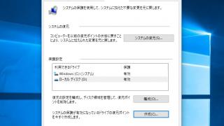 Windows10 システムの保護を有効にし復元ポイントを手動で作成する